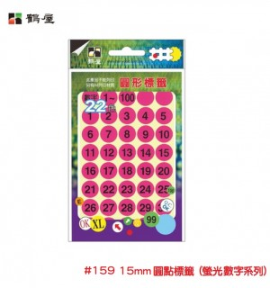 【芥菜籽文具】//鶴屋// 圓點標籤 #159螢光數字系列(直徑15mm)