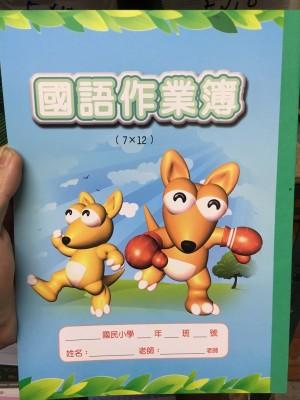 【芥菜籽文具】//國榮紙品//16K國小國語作業簿AE16712(7*12格)