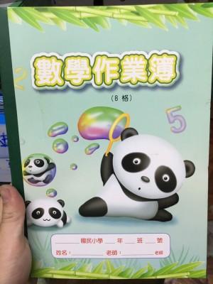【芥菜籽文具】//國榮紙品//16K國小數學作業簿AE16102(8格)