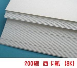【芥菜籽文具】200磅 西卡紙 8K (100張/包)