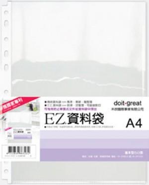【芥菜籽文具】//台灣神奇文具//11孔EZ防滑資料袋 A4基本型(100入) BA11-U801 買10包送1包