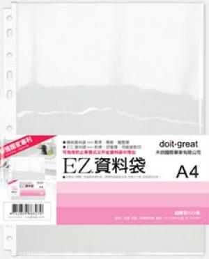 【芥菜籽文具】//台灣神奇文具//11孔EZ防滑資料袋 A4超厚型(50入) EZ11-C50 買10包送1包