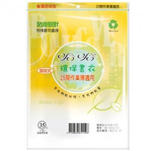 【芥菜籽文具】哈哈環保書套(國中小學25K作業簿適用)  BC078 -A