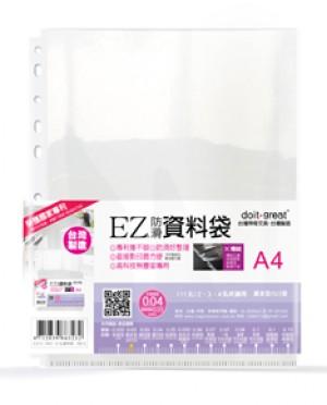 【芥菜籽文具】//台灣神奇文具//11孔EZ防滑資料袋 A4基本型(100入) BA11-U801 (60包/箱)