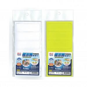 【芥菜籽文具】//成功體育文具 // 磁鐵用品// 標示用磁膠片 21210