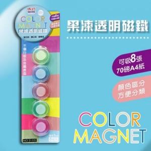 【芥菜籽文具】//成功體育文具 // 磁鐵類// 果凍透明磁鐵3cm 21335