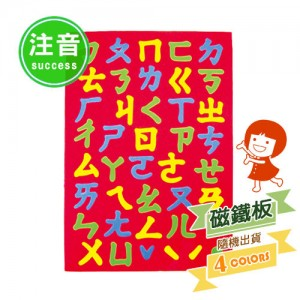 【芥菜籽文具】//成功體育文具 // 磁鐵類//彩色注音幼教磁鐵板2150A