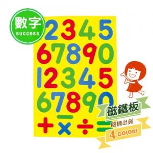 【芥菜籽文具】//成功體育文具 // 磁鐵類//彩色數字幼教磁鐵板 2150C