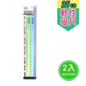 【芥菜籽文具】//成功體育文具 // 磁鐵類//25公分刻度軟磁尺 (2入) 2225
