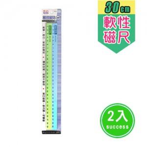 【芥菜籽文具】//成功體育文具 // 磁鐵類//30公分刻度軟磁尺 (2入) 2230