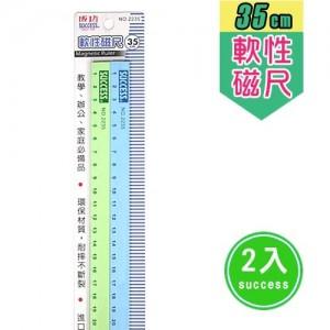 【芥菜籽文具】//成功體育文具 // 磁鐵類// 35公分刻度軟磁尺 (2入) 2235