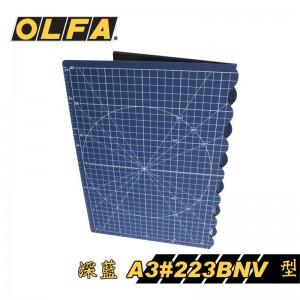 【芥菜籽文具】//OLFA// 摺疊式切割墊A3#223BNV-深藍色