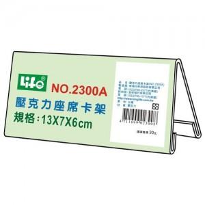 【芥菜籽文具】//LIFE徠福/壓克力座席卡架 20個/盒 NO.2300A  13x7*6 cm