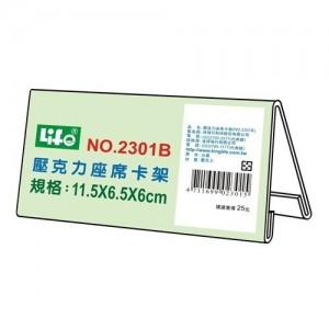 【芥菜籽文具】//LIFE徠福/壓克力座席卡架 20個/盒 NO.2301B  11.5x6.5*6 cm