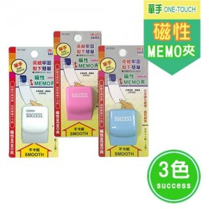 【芥菜籽文具】//成功體育文具 // 磁鐵類//超磁MEMO夾2320