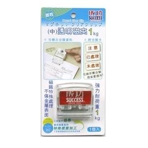 【芥菜籽文具】成功體育文具 // 磁鐵類//透明磁夾1kg 2321//4714255232104