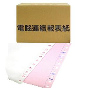 【芥菜籽文具】電腦報表紙 2P 中一刀 雙切 9 1/2 x 11 (白、紅)