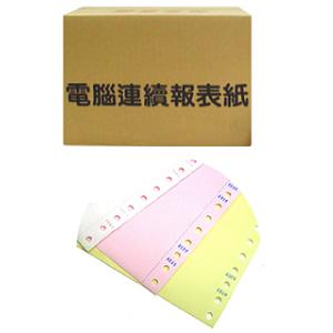 【芥菜籽文具】電腦報表紙 3P 全張 雙切 9 1/2 x 11 (白、紅、黃)