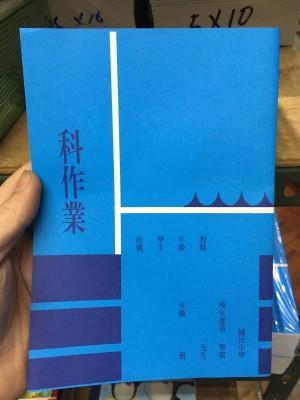 【芥菜籽文具】//國榮紙品//國中作業簿、藍皮作業簿B18101(直行)