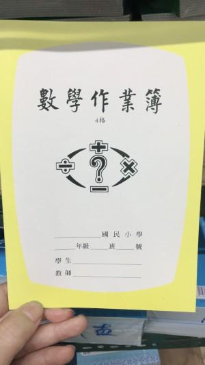 【芥菜籽文具】//國榮紙品//25K國小數學作業簿26210(4格)