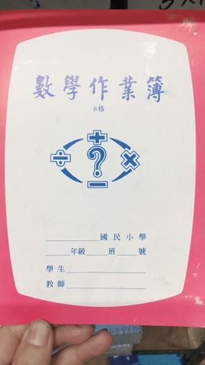 【芥菜籽文具】//國榮紙品//25K國小數學作業簿26102(8格)