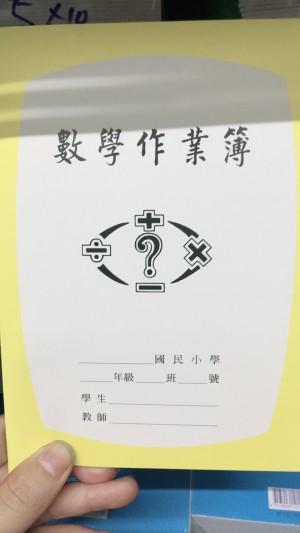 【芥菜籽文具】//國榮紙品//25K國小數學作業簿26203(空白)