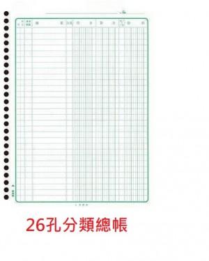【芥菜籽文具】//博崴紙品// 26孔分類總帳  // (100張/包)