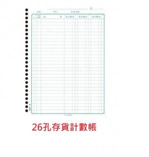 【芥菜籽文具】//博崴紙品// 26孔存貨計數帳  // (100張/包)
