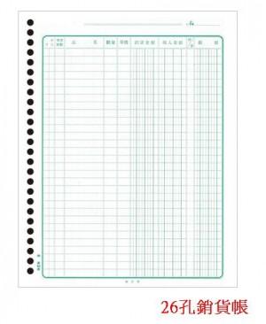 【芥菜籽文具】//博崴紙品//26孔銷貨帳內頁、活頁帳紙(100張/包)