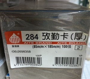 【芥菜籽文具】愛德 考勤卡 100張/包 (厚) 284
