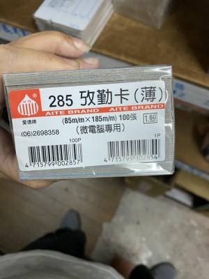 【芥菜籽文具】愛德 考勤卡 100張/包 (薄) 285