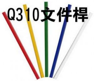 【芥菜籽文具】Q-310 文件桿 (共5色) 240支/箱