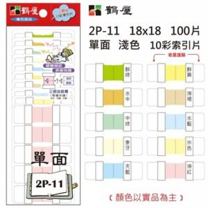 【芥菜籽文具】//鶴屋// 單面 淺色10彩索引片 2P-11 18*18mm/100片/包