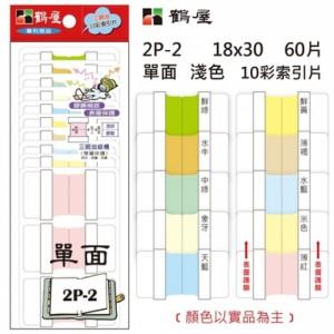 【芥菜籽文具】//鶴屋//單面 淺色10彩索引片 2P-2 18*30mm/60片/包