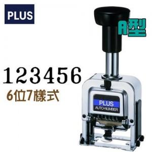 【芥菜子文具】//PLUS 普樂士 //手動號碼機、 A型號碼機 30-881 6位7樣式 (日本製)