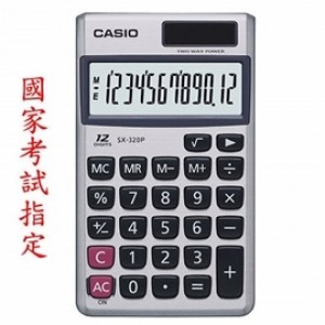 【芥菜籽文具】//CASIO 卡西歐// SX-320P / 國家考試專用/12位數顯示/電池/太陽能雙電力支援/