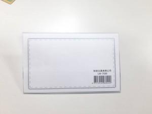 【芥菜籽文具】硬質派司套、名牌套(附紙) 內徑約9x5.5cm LM-7006