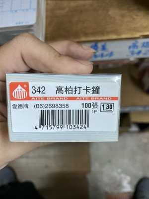 【芥菜籽文具】愛德牌考勤卡( 高柏打卡鐘用)  100張/包  342