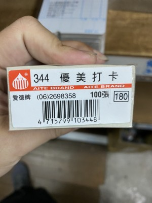【芥菜籽文具】愛德牌 商德 優美電腦考勤卡  100張/包 344