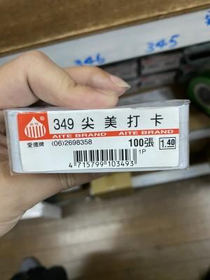 【芥菜籽文具】愛德牌尖美打卡考勤卡  100張/包  349