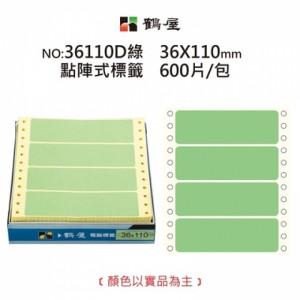 【芥菜籽文具】//鶴屋//  點陣標籤 36110D綠 36*110mm//600片/盒