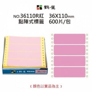 【芥菜籽文具】//鶴屋//  36110R紅 36*110mm//600片/盒