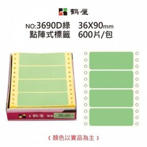 【芥菜籽文具】//鶴屋// 點陣標籤 3690D綠 36*90mm//600片/盒