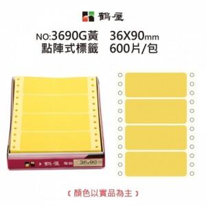 【芥菜籽文具】//鶴屋//  點陣標籤 3690G黃 36*90mm//600片/盒