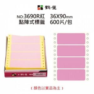 【芥菜籽文具】//鶴屋//  點陣標籤 3690R紅 36*90mm//600片/盒