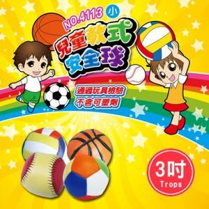 【芥菜籽文具】//成功體育文具 // 球類用品// 兒童軟式安全球(3吋) 4113
