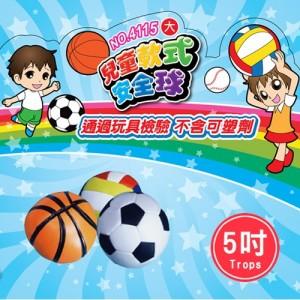 【芥菜籽文具】//成功體育文具 // 球類用品// 兒童軟式安全球(5吋) 4115