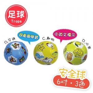 【芥菜籽文具】//成功體育文具 // 球類用品// 兒童安全足球(6吋) 4116