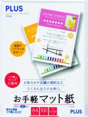 【芥菜籽文具】PLUS 普樂士 // 艷麗彩色噴墨紙(46-106)  4977564497194