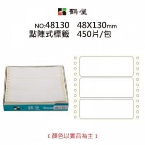 【芥菜籽文具】//鶴屋//點陣標籤 48130 白色 48*130mm//450片/盒
